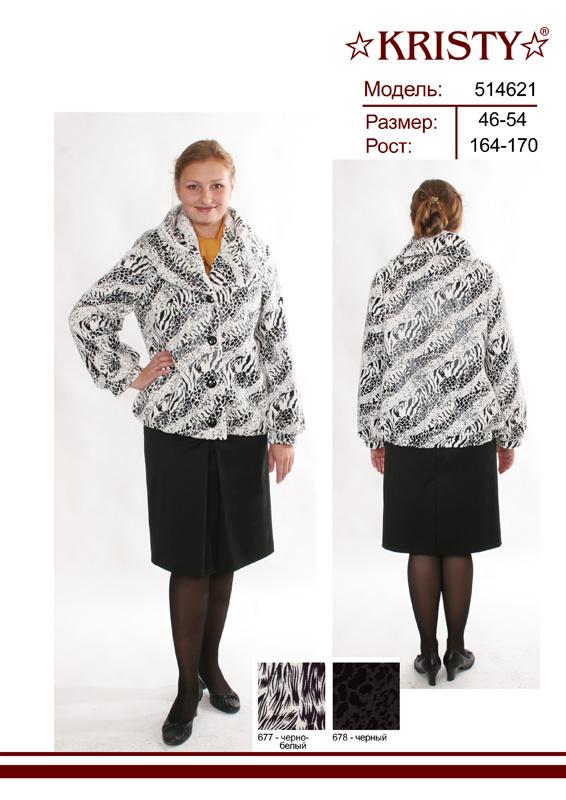 Магазин Женской Одежды Кристи С Доставкой