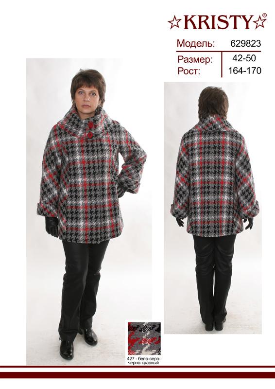 Женская одежда кристи